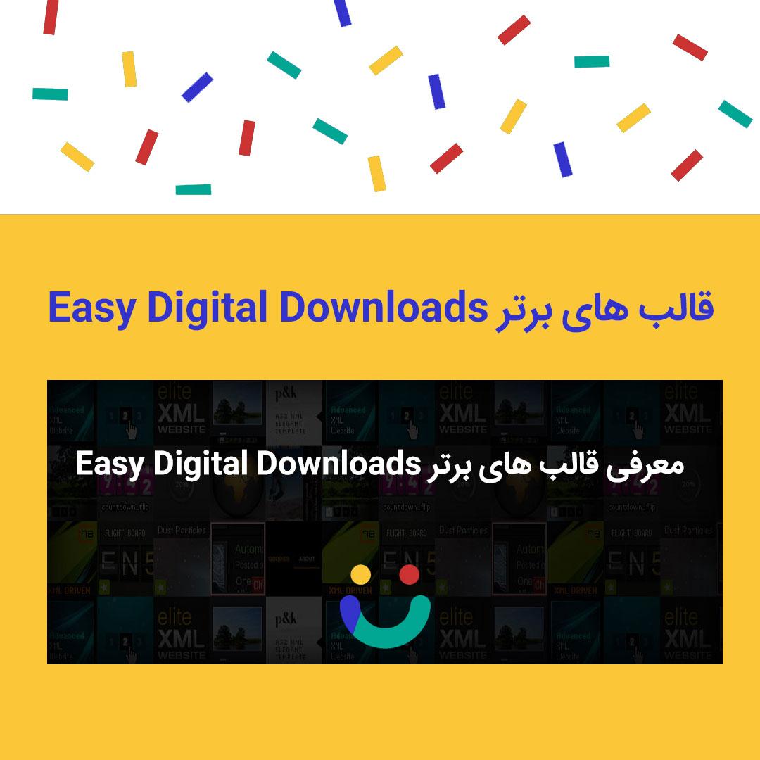 قالب های برتر Easy Digital Downloads