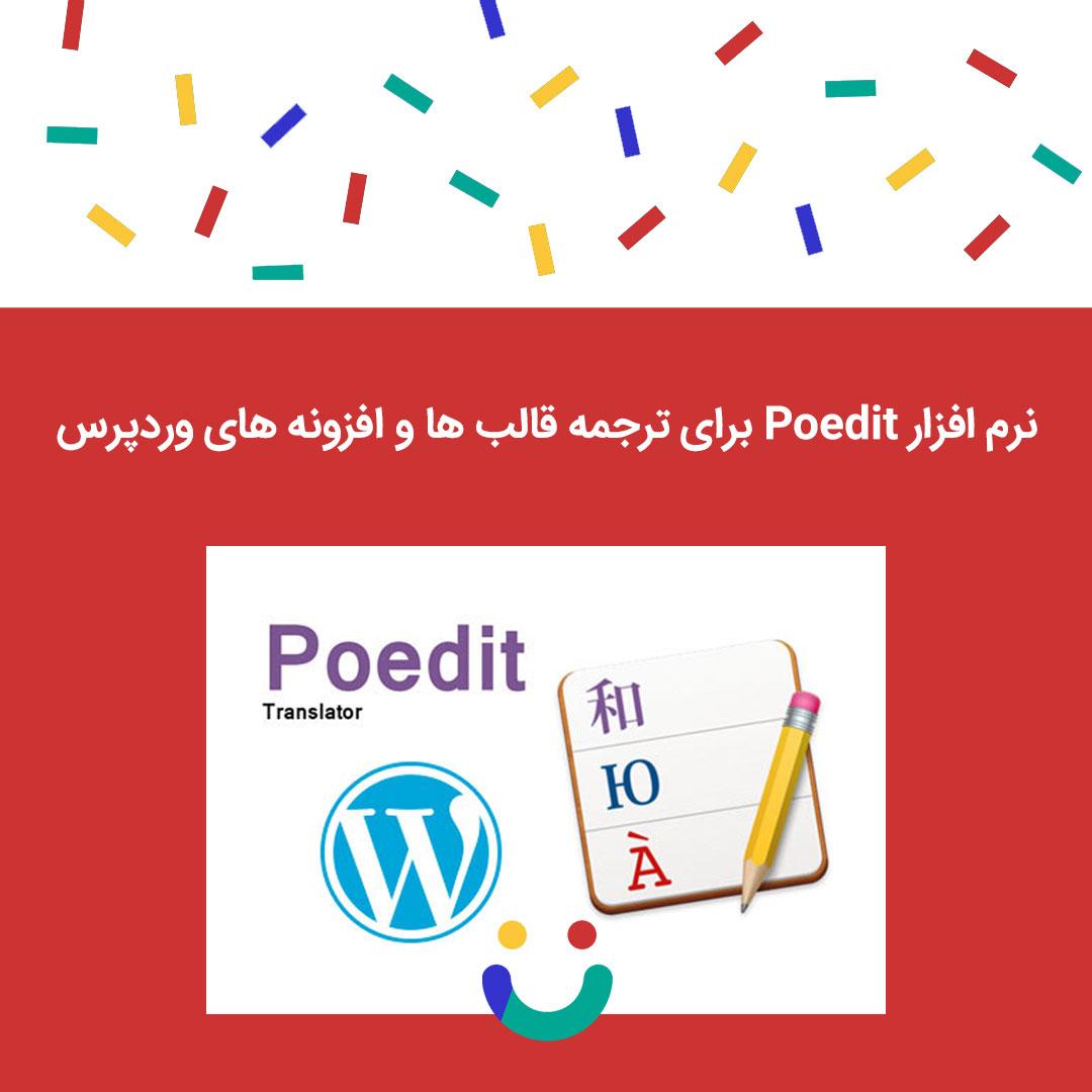 نرم افزار Poedit برای ترجمه قالب ها و افزونه های وردپرس