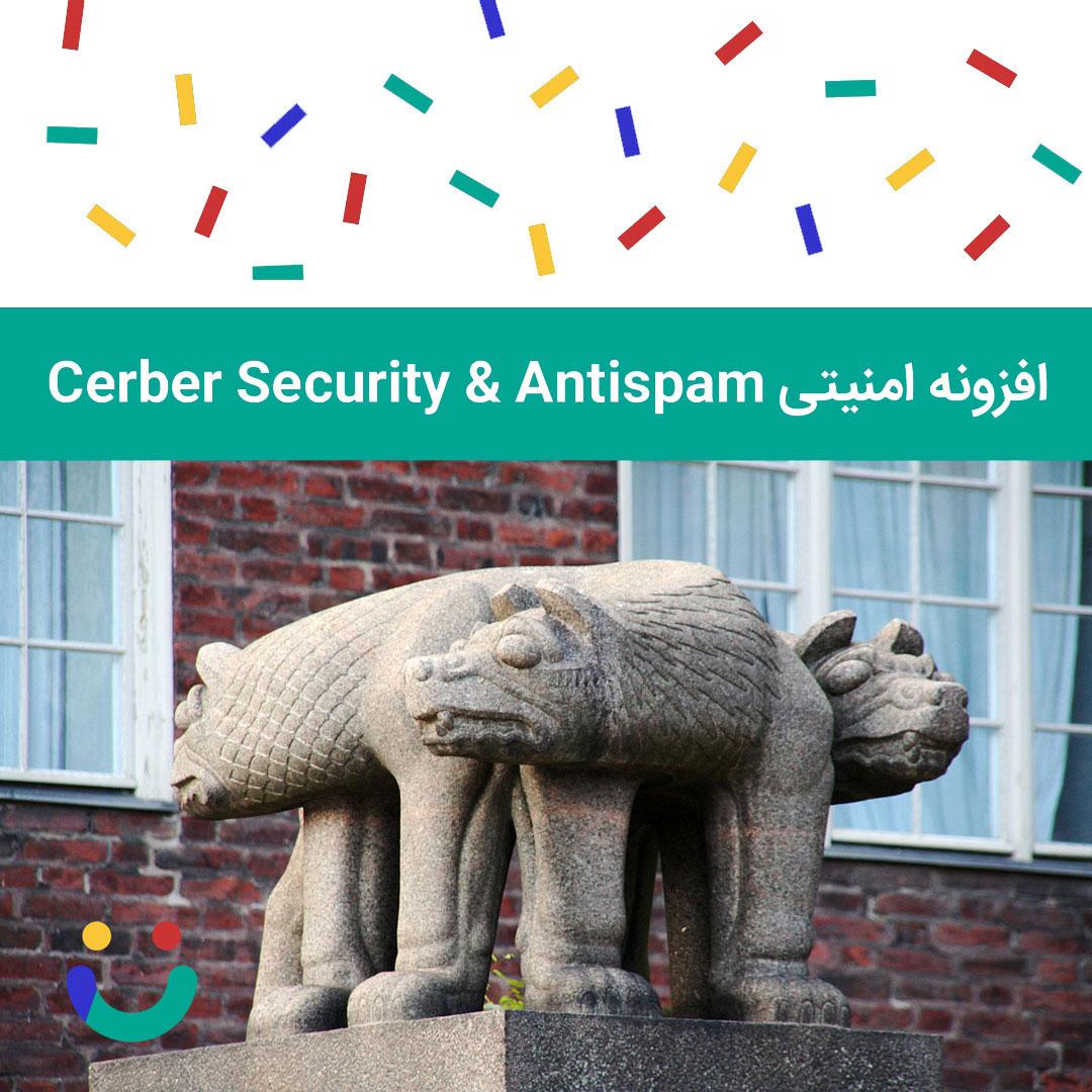 افزونه امنیتی Cerber Security & Antispam